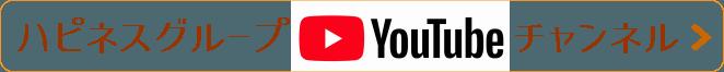 ハピネスグループYOUTUBEチャンネル