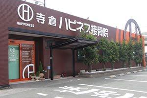寺倉ハピネス接骨院